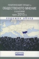 Политическият процес и общественото мнение в България през 2015 г. Годишен обзор (ISBN: 9789542819899)