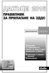 Данъци 2016. Правилник за прилагане на Закона за данъка върху добавената стойност (2016)