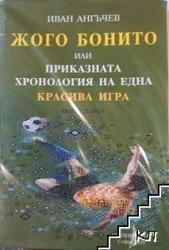 Жого Бонито или Приказната хронология на една красива игра Кн. 1 (ISBN: 9789543830893)