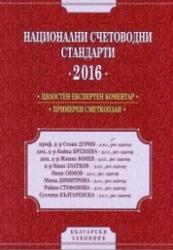 Национални счетоводни стардарти 2016. Цялостен коментар. Примерен сметкоплан (ISBN: 9786199044216)