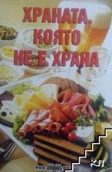 Храната, която не е храна (ISBN: 9789543450961)