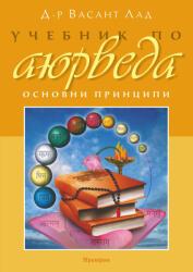 Учебник по аюрведа. Основни принципи (2016)