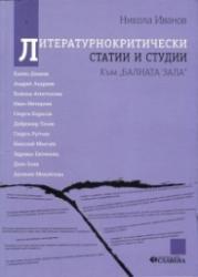 Литературнокритически статии и студии (ISBN: 9786191900435)
