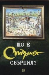 """Що е """"Стършел"""" свършил? (ISBN: 9789548134392)"""