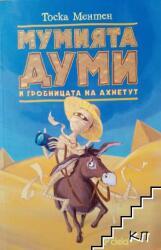 Мумията Думи и гробницата на Ахнетут. Книга 2 (2016)