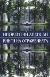 Книги на отраженията (ISBN: 9789540910086)