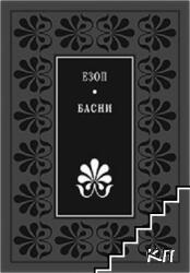 Езоп. Басни (ISBN: 9789540909004)