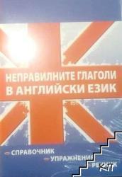 Английски език 1: Самоучител в диалози (ISBN: 9789542943068)