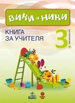 ВИКИ и НИКИ. Книга за учителя 3. ПГ (ISBN: 9789544269838)