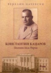 Константин Кацаров. Пътят към върха (ISBN: 9789542820178)