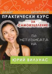 Практически курс за самоизцеление по методиката на Юрий Вилунас (ISBN: 9786197047899)