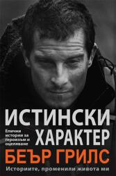 Истински характер (ISBN: 9786197300000)