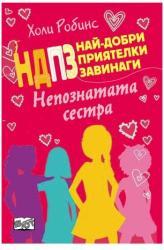 Най- добри приятелки завинаги: Непознатата сестра (ISBN: 9789546259998)