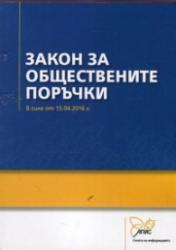 Закон за обществените поръчки (ISBN: 9789548330145)