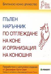 Пълен наръчник по отглеждане на коне и организация на конюшня (ISBN: 9789546428103)