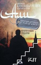 Али Безсмъртния (ISBN: 9789549213072)
