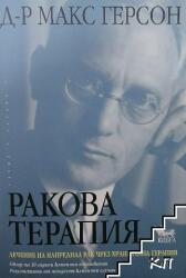 Ракова терапия (ISBN: 9789544747190)