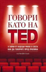 Говори като на TED: 9 тайни от водещи умове в света как да говорите пред публика (ISBN: 9789549335385)