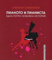 Пианото и Пианиста (ISBN: 9786191790623)