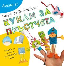 Лесно е! : Научи се да правиш кукли за пръстчета (ISBN: 9786197106138)