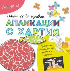 Лесно е! : Научи се да правиш апликации с хартия (ISBN: 9786197106145)