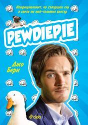 PewDiePie. Неофициалният, но съвършен гид в света на най-големия влогър (2016)