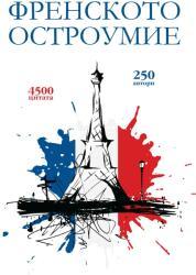 Френското остроумие (ISBN: 9789546410863)