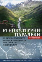 Етнокултурни паралели (ISBN: 9789543781331)