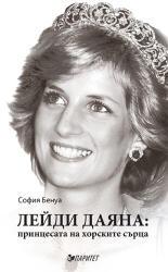 Лейди Даяна: принцесата на хорските сърца (ISBN: 9786191531066)