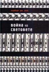 Война на световете (ISBN: 9786197120493)