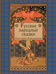 Russian Folk Tales - Русские народные ска& (ISBN: 9781909115323)