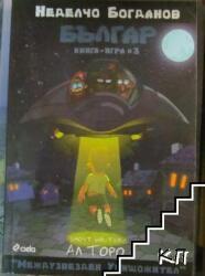 Българ: Книга-игра 3 (ISBN: 9789542820819)