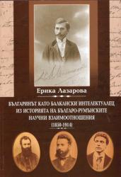 Българинът като балкански интелектуалец (ISBN: 9789543373031)