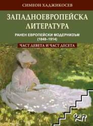 Западноевропейска литература Ч. 9, 10: Ранен европейски модернизъм (2016)