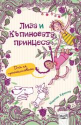 Лиза и къпиновата принцеса 2: Дни на приятелството (2016)