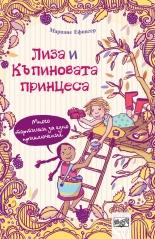 Лиза и къпиновата принцеса 3: Много тортички за едно приключение (2016)