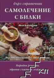 Самолечение с билки (ISBN: 9786197280128)