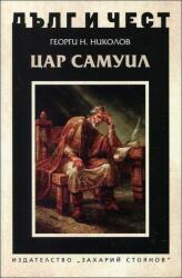 Цар Самуил (ISBN: 9789540910512)