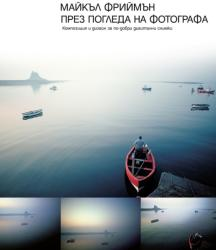 През погледа на фотографа (ISBN: 9786197081053)