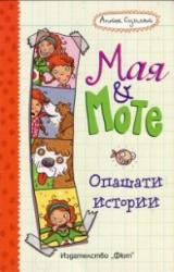 Мая и Моте Опашати истории (2016)
