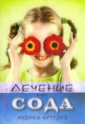 Лечение със сода (ISBN: 9786197047981)