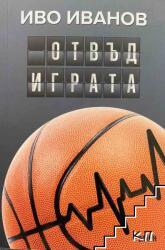 Отвъд играта (ISBN: 9786197300505)
