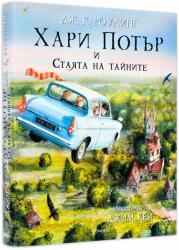 Хари Потър и Стаята на тайните (ISBN: 9789542717720)