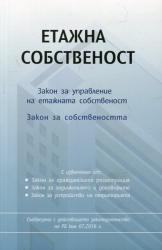Етажна собственост. Закон за управление на етажната собственост. Закон за собствеността (ISBN: 9786199069400)
