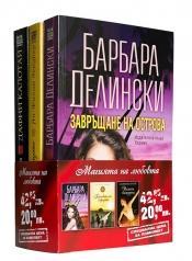Магията на любовта - промопакет (ISBN: 9789542601630)