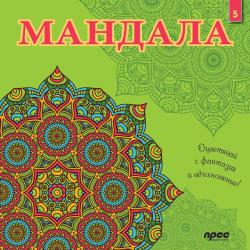 Мандала 5 (ISBN: 9789543084470)