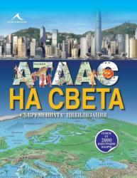 Атлас на света. Съвременната цивилизация (ISBN: 9786191951116)