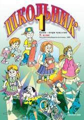 "Руски език за 5. клас ""Школьник 1 (ISBN: 9789541802090)"