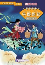 Graded Readers for Chinese Language Learners : The Cow Herder and the Weaver Girl (ISBN: 9787561940211)