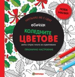 Обичам коледните цветове. Анти-стрес книга за оцветяване: Празнично настроение (ISBN: 9786197078541)